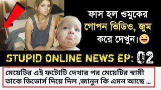 BANGLA STUPID ONLINE NEWS EP: 2
