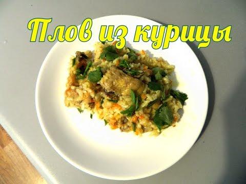 Рис с крылышками (Плов из курицы в мультиварке-скороварке)