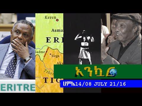Ethiopia - Ankuar : አንኳር - Ethiopian Daily News Digest | July 21, 2016