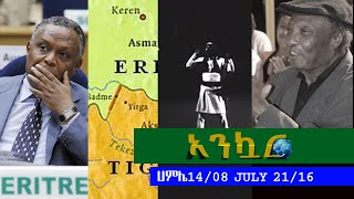 Ethiopia - Ankuar - Ethiopian Daily News Digest | July 21, 2016