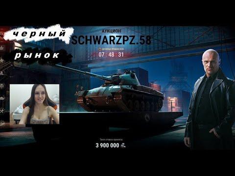 ЧЕРНЫЙ РЫНОК WOT 2020 .Лот 10: Schwarzpz.58 Аукцион 3 ляма серы//Wot стрим танки вот стримерша