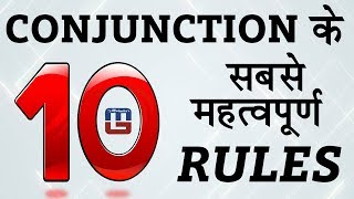 Conjunction | English Grammar | IBPS RRB | PO | Clerk | SSC CGL | Other Competitive Exams