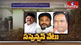 Legislative Council Chairman K Swamy Goud Canceled Three MLCs Membership | hmtv