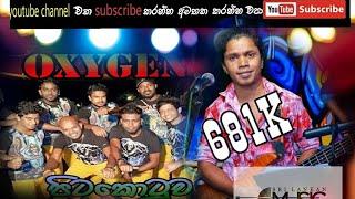 Download gedi siyayak bima heluwath& punpoda sada ogiu tharanga bass podda 3Gp Mp4