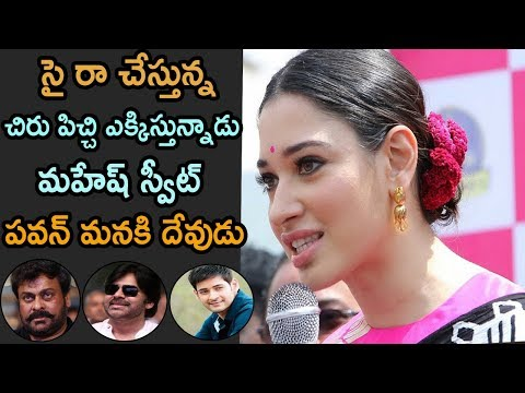 Tamannaah Excellent Words About Mahesh Babu Pawan Kalyan Chiranjeevi | Telugu Entertainment Tv