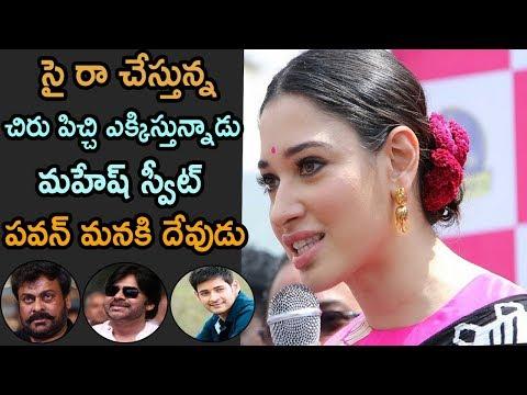 Tamannaah Excellent Words About Mahesh Babu Pawan Kalyan Chiranjeevi | Telugu Entertainment Tv