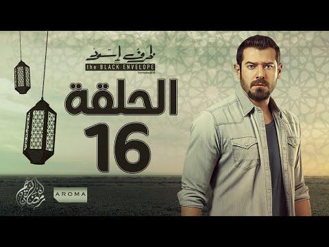 مسلسل ظرف اسود - الحلقة السادسة عشر -  بطولة عمرو يوسف - Zarf Esswed Series HD Episode 16