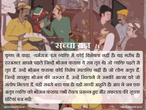 89 Indian Hindi Spiritual Short Stories - Saccha yagya