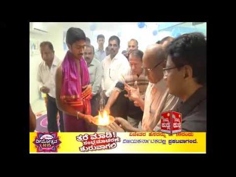 MANGALOORU FIRST YEAR CELEBRATION AT BHARATH BANK KANKANADY BRANCH
