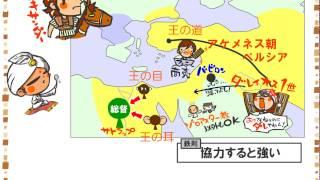 玉先生の世界史講座