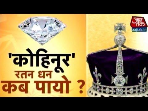 Will PM Modi Bring Back The Kohinoor Diamond?