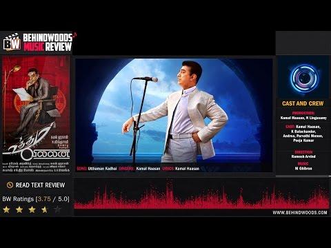 Uttama Villan Music Review - BW
