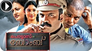 Kalimannu - Malayalam Full Movie 2013 Pottas Bomb | New Malayalam Full Movie [HD]