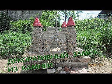 Поделки замки из камней своими 381
