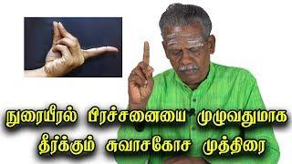 Bronchial Mudra Benefits in Tamil