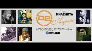 D2 feat. Миленита - Мираж