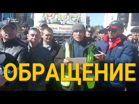 Дальнобойщики Медведеву : Где и как мы перекрасились в серый цвет?