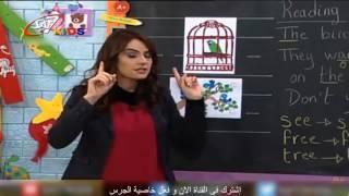 تعليم اللغة الانجليزية للاطفال (Conversation + Words) المستوى2 الحلقة 27 | Education for Children