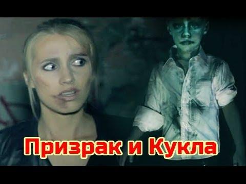 Иллюзия Z - Страшный розыгрыш - Призрак и кукла