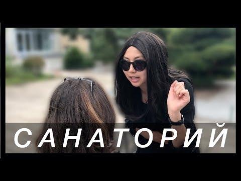ЭЛЬВИРА ФОРАЙС // САНАТОРИЙ