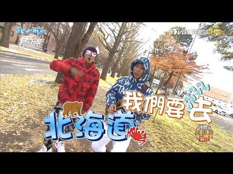 台綜-食尚玩家-20161229【日本】北海道迎初雪 道東復仇再出發(一)