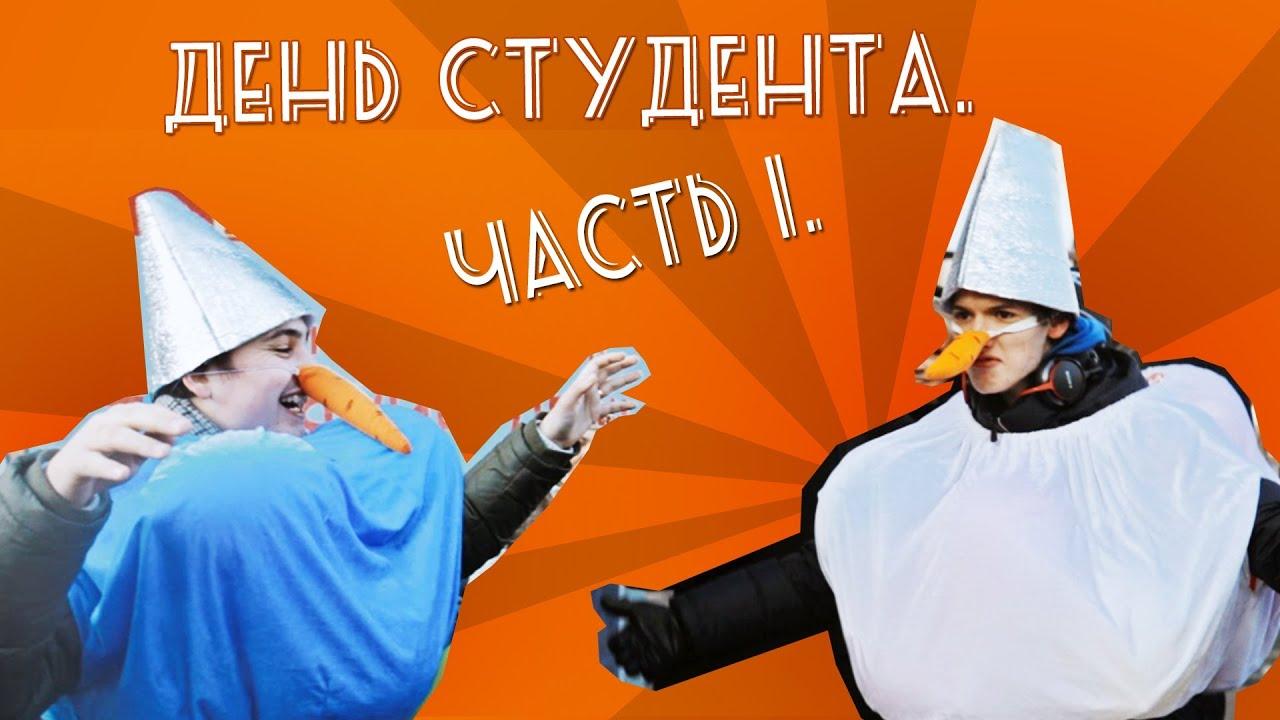 Русский день студента онлайн 22 фотография