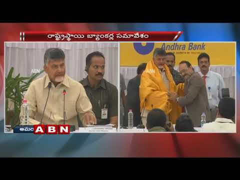 CM Chandrababu Naidu Attends State Level Bankers Conference In Vijayawada