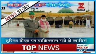 Non Stop News | Keshav Prasad Maurya admitted to RML hospital