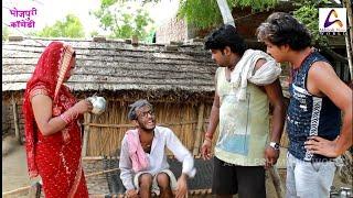 सतुआ के शरबत खातिर मार हो गईल | Bhojpuri Comedy | पारिवारिक विडियो | Vivek Shrivastava & Chirkut Ji