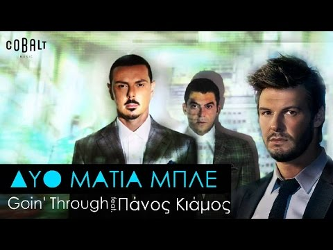 Goin' Through feat. Πάνος Κιάμος - Δυο Μάτια Μπλε - Official Audio Release Music Videos
