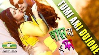Tumi Ami Dujone | ft Emon & Janvi || by Pulok n Sithi | HD1080p | Jane Na A Mon