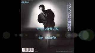 かっこつかないね 〔田原俊彦〕 歌ってみた by Kakefu