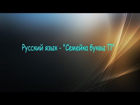 """Русский язык - """"Семейка буквы П"""""""