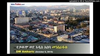ተቃዉሞ ወደ አዲስ አበባ መንሰራፋቱ (Protest around Addis Ababa) - DW (Oct. 5, 2016)