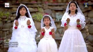 BEAUTIFUL NAAT 2018 SANA KE PHOOL - SHAKEELA PARVEEN - OFFICIAL HD VIDEO - HI-TECH ISLAMIC