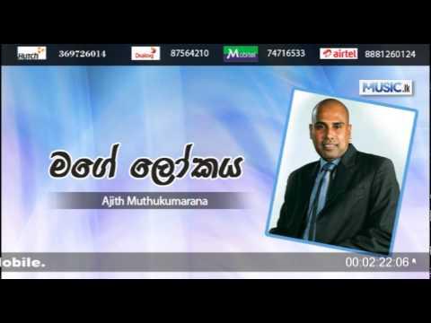 Mage Lokaya - Ajith Muthukumarana