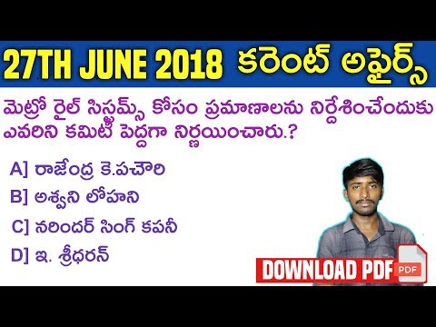 27th June 2018 Current Affairs in Telugu | Daily Current Affairs in Telugu | Usefull to all Exams