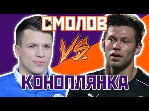 КОНОПЛЯНКА vs СМОЛОВ - Один на один