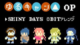 【ゆるキャン△/Yuru Camp】 OP 「SHINY DAYS」8bitアレンジ