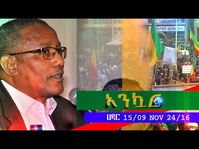 Ethiopia - Ankuar :  - Ethiopian Daily News Digest | November 24, 2016
