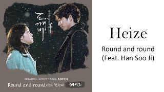 Heize - Round and round (Feat. Han Soo Ji) [ENG Lyrics]
