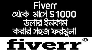 How To Earn Money From fiverr Bangla tutorial 2017 Step by Step guide | Make Money Online ithelpbd