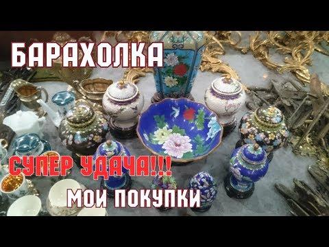 Блошиный рынок в Киеве. Супер удача на барахолке. Мои покупки.
