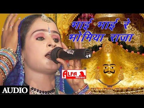 Bhai Bhai Re Bhomia Raja Tharo Jungle Mein Isthan Rajasthani...