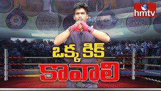 ఆర్థిక సాయం అందించాలని వేడుకుంటున్న కిక్ బాక్సర్ ..! hmtv Special Story On Warangal Kickboxer