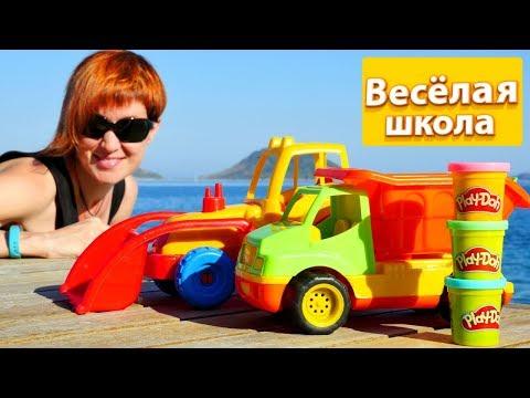 Веселая Школа с Машей Капуки Кануки - Видео для детей - Машинки на пляже