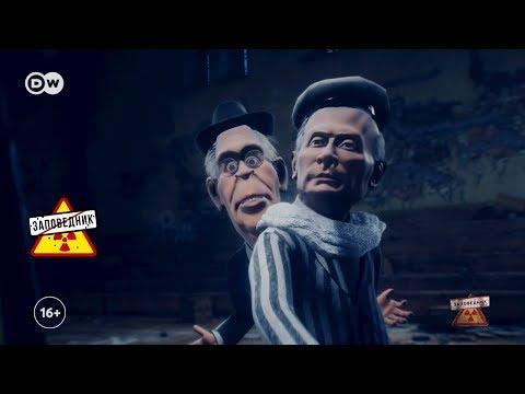 Сеанс одновременной игры Остапа Путина - Заповедник, выпуск 24, сюжет 3