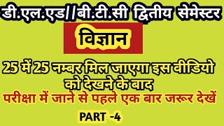 UPDELED SECOND SEMESTER :-SCIENCE||विज्ञान||PART-4