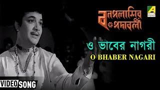 O Bhaber Nagari | Bonpalashir Padabali | Bengali Movie Song | Manna Dey, Swapna Dasgupta