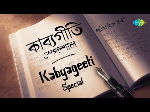 Weekend Classics Radio Show | Kabyageeti Special Special | Kichhu Galpo, Kichhu Gaan | RJ Sohini